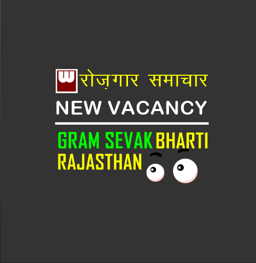 Rajasthan Gram Sevak Vacancy - 2020
