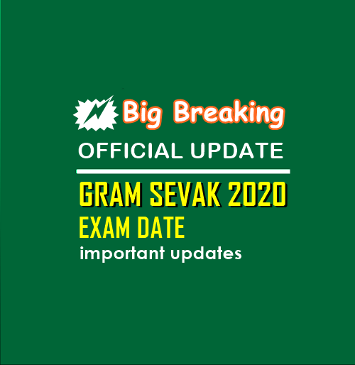 Gram Sevak Exam Updates