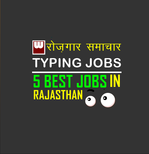 5 Best Typing Jobs in Rajasthan Government