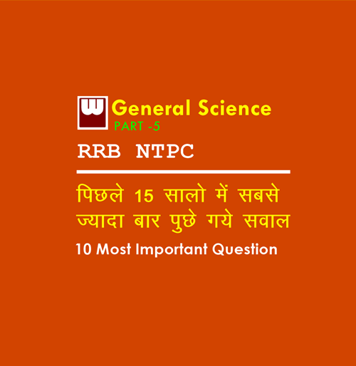 10 Most Important Science Questions that might come in exam of RRB NTPC Part - 5