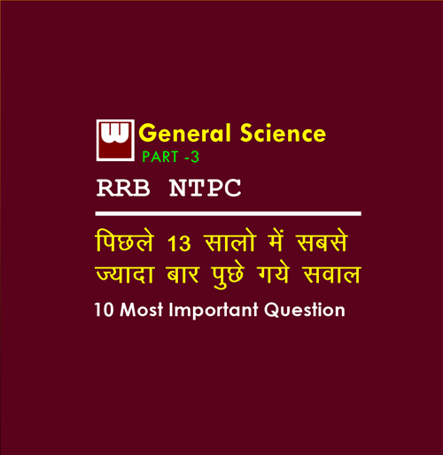 10 Most Important Science Questions that might come in exam of RRB NTPC Part - 3