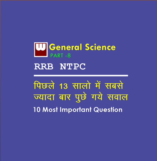10 Most Important Science Questions that might come in exam of RRB NTPC Part - 8