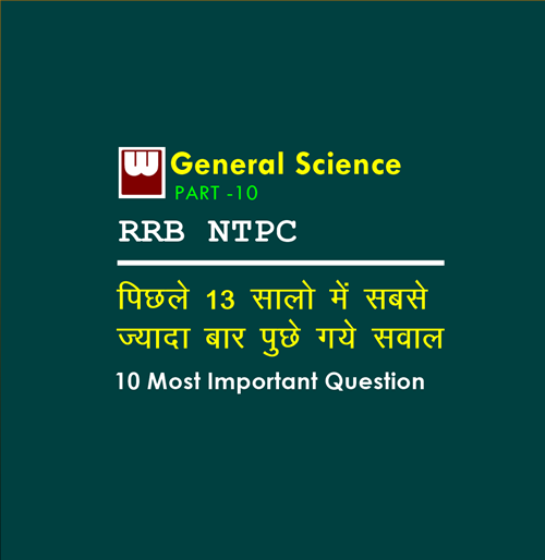 10 Most Important Science Questions that might come in exam of RRB NTPC Part - 10